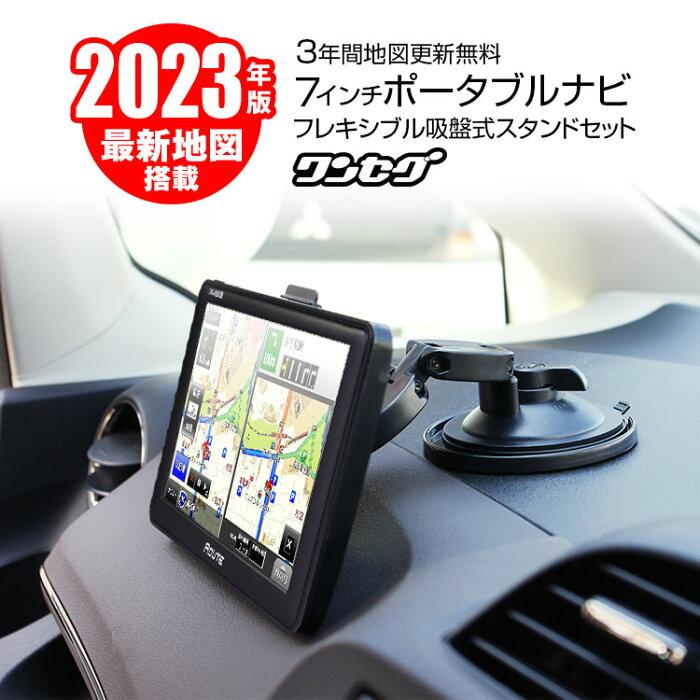 10/15はエントリーでポイント最大10倍 2020年最新地図搭載 3年間地図更新無料 ポータブルナビ 7インチ ナビゲーション Bluetooth 外部入力 対応 オービス タッチパネル ワンセグ microSD 道-Route-