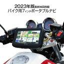 2020年最新地図搭載 3年間地図更新無料 ポータブルナビ バイク用 7インチ カーナビ ナビゲーション 最新 Nシステム 速度取締 オービス データ搭載 microSD 道-Route- 【あす楽対応】