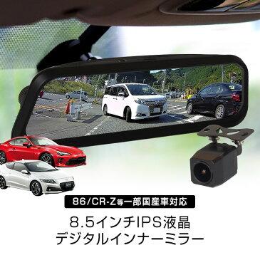 クーポン発行中! デジタルインナーミラー ドライブレコーダー 86 CR-Z 車種専用 前後同時録画 2カメラ フルHD 1080P WDR バック連動 【あす楽対応】
