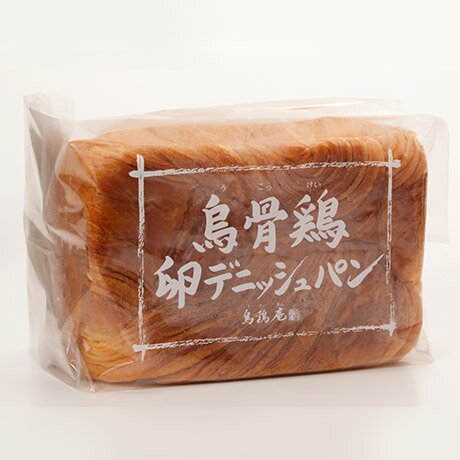 烏骨鶏卵デニッシュパン(1.5斤:賞味期限製造から7日)【金沢の烏骨鶏卵】