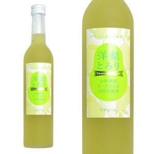 万上にごり洋梨酒 洋梨とろり 山形県産ラ・フランス100%使用 500ml