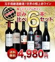 ワインセット うきうきワインの玉手箱厳選 世界の極上ミディアムボディ赤...