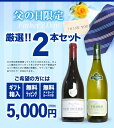 うきうきワインの玉手箱 父の日限定 極上赤ワイン&白ワイン 5000円...