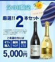 うきうきワインの玉手箱 父の日限定 極上赤ワイン&スパークリングワイン...