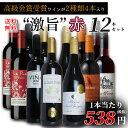 【送料無料】玉手箱厳選!高評価ワインや金賞ワインも入った激旨赤12本セット ワインセット (6種類×各2本)