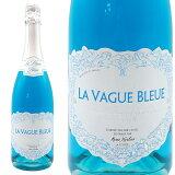 ブルースパークリングワイン ラ・ヴァーグ・ブルー スパークリング NV エルヴェ・ケルラン 750ml (フランス スパークリングワイン)