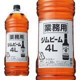 ジムビーム 業務用 40% 4000ml ペットボトル 正規 (バーボンウイスキー 大容量