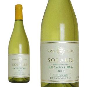 ソラリス 信州 シャルドネ 樽仕込 2018年 マンズワイン 750ml (日本 白ワイン 日本ワイン)