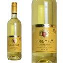 王様の涙 白 UCSA社 フレシネグループ 750ml (スペイン 白ワイン)