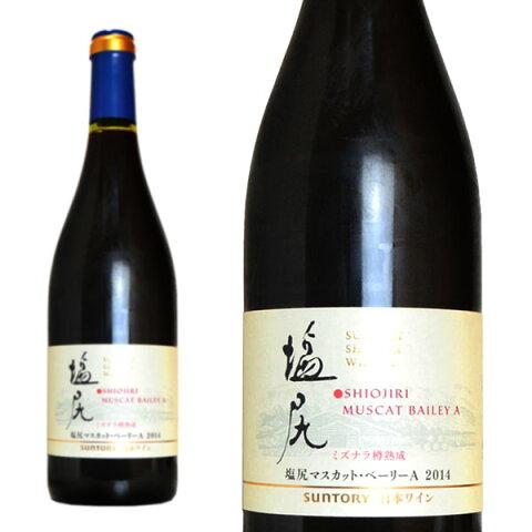 サントリー塩尻ワイナリー 塩尻マスカットベーリーA ミズナラ樽熟成 2014年 (日本 長野 赤ワイン)