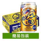 キリン のどごし(生) 1ケース350ml缶×24本 簡易包装対応可 同梱不可 商品代引利用不可 7月1日以降の出荷