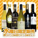 うきうきワインの玉手箱 水曜日限定ワインセット 水曜日は赤ワイン&白ワ...