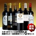 【送料無料】ワインセット 高級ボルドー人気急上昇地域!厳選豪華金賞受賞酒 究極赤ワイン飲み比べ6本セット