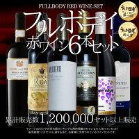 【送料無料】ワインセット 愛ある厳選!驚異のフルボディ極上赤ワイン6本セット
