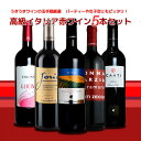 ワインセット 女子会にもピッタリ!うきうきワインの玉手箱厳選!高級イタリア赤ワイン5本セット