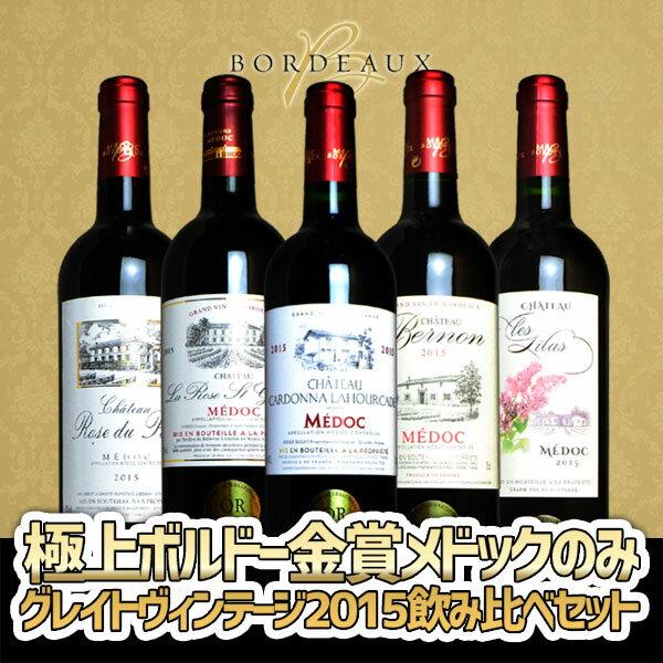 赤ワインセット 極上ボルドー メドック スーパーグレイトヴィンテージ 2015年 金賞ワイン飲み比べセット