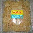 生姜糖450g【ドライフルーツ】