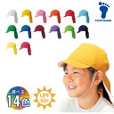 ネコポス送料無料 10点以上お買い上げで10%OFFクーポン配布中 体操帽子 紅白帽 赤白帽 熱中症対策 UV対策 フットマーク 体操帽子 スクラムプラス 101229