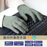 作業用 手袋 手ぶくろ 屋内 室内 テレワーク タイピング パソコン ゴム手袋 蒸れない 防寒 裏起毛 タッチパネル スマホ スマートフォン 対応 1210157 フットマーク FOOTMARK