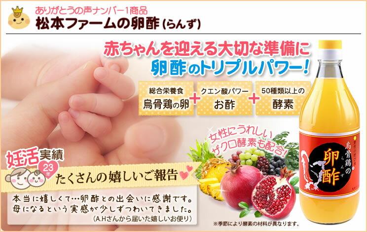 赤ちゃんを迎える大切な準備に卵酢のトリプルパワー