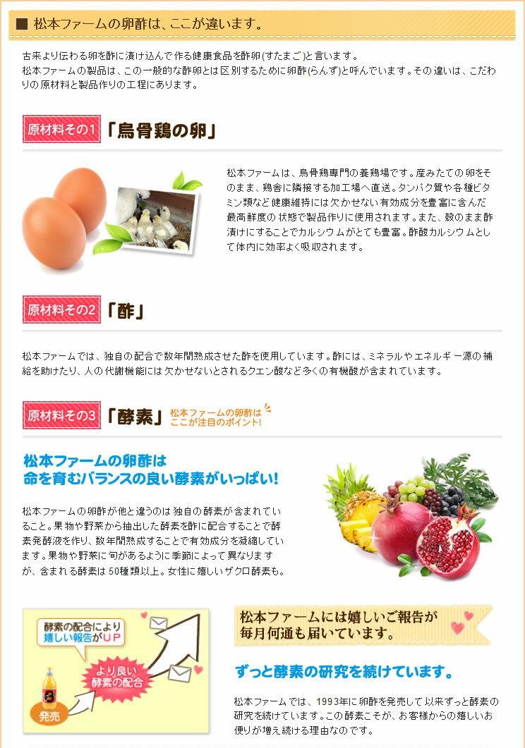 松本ファームの卵酢はここが違います