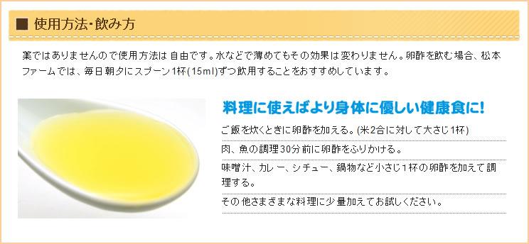 卵酢の使用方法・飲み方
