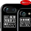 iPhone8 カメラレンズガラスフィルム 4枚セット iPhone8...