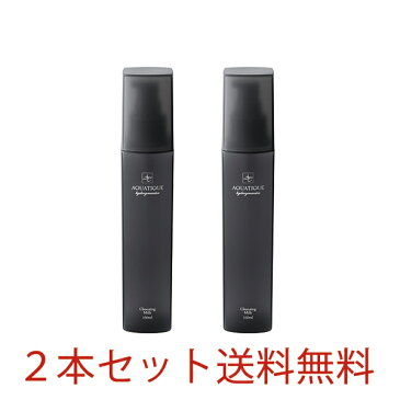 水素化粧品 アクアティーク クレンジングミルク (メーク落とし)2本セット 送料無料