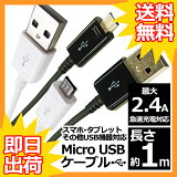 マイクロUSB ケーブル 1m 急速充電対応 最大2.4A 高速データ転送対応 micro usb Android スマートフォン タブレット USB機器対応 USB ( A )( Micro-B ) MicroUSB スマホ 充電ケーブル 100cm 高速充電 ホワイト / ブラック UL-CASM001 / 7 送料無料 UL.YN