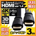 HDMIケーブル フラット 3m HDMIver1.4 金メ...