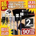 type-c 充電ケーブル USB 2m ナイロン 高速充電