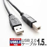 USBケーブル 1.5m 2 ブラック ハイスピード スタンダード A-TYPE ( オス ) - B-TYPE ( ) プリンタ ハードディスク 接続 Hi-Speed 黒 150cm UL-CAPC006 送料無料 UL.YN