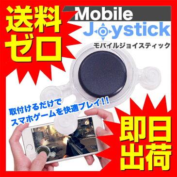モバイルジョイスティック ゲームパッド ゲームコントローラ 十字キー 1個 Android/IOS機種対応 【送料無料】【あす楽】 UL.YN
