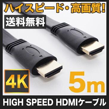 HDMIケーブル フラット 5m HDMIver1.4 金メッキ端子 High Speed HDMI Cable ブラック ハイスピード 4K 3D イーサネット対応 液晶テレビ ブルーレイレコーダー DVDプレーヤー ゲーム機との接続に 500cm ☆UL-CAVS003★【送料無料】 1000円ポッキリ UL.YN