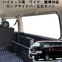【 ハイエース 標準ボディS-GL 用 室内キャリア 超ロング サ...