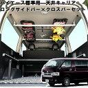 【 ハイエース 標準ボディS-GL 用キャリア 超ロング サ...