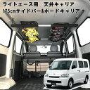 【 ライトエース タウンエース 用 室内キャリア サイドバー 1...