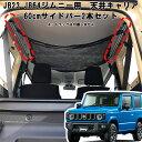 【 ジムニー 用 室内キャリア サイドバー 60cm 2本セット 】 ...