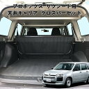 【 プロボックス サクシード 用 室内キャリア クロスバー2本...