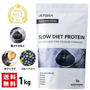 \注文殺到!/販売後即完売したプロテインが再入荷。 ULTORA スローダイエットプロテイン ホエイ と カゼイン オリジナルブレンド 食事の置き換えや睡眠前のタンパク質補給、体の回復のために作られた 飲みやすい 大人気 新プロテイン