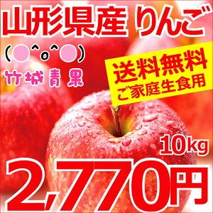 【元祖】ご自宅用 生食OK りんご★類似品にご注意!山形県のリンゴは竹城青果へお任せください...