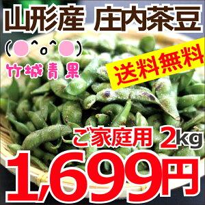 山形県鶴岡産『庄内茶豆!』農家さんからの直接買付だから出来る安さと新鮮さをぜひご賞味下さ...