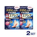 【送料無料】エクシブWディープ10クリーム 35g 2個セット【指定第二類医薬品