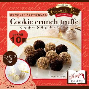 手作りキットバレンタイン製菓用チョコレート【メール便不可】クッキークランチトリュフ セット...