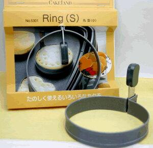 ケーキ焼き型アルブリットリング(フードリング) 丸型小 о製菓道具_お菓子作りアイテム_セルクル(ケーキ型)_丸型