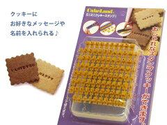 ステキ!メッセージ入りクッキーが簡単に作れちゃう!ミニミニクッキースタンプIアルファベット...