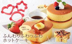 セルクル(ケーキ型)_ふんわりやわらかホットケーキ