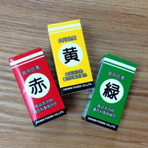【メール便可】粉末タイプ!食用色素 各色(赤 黄 緑)