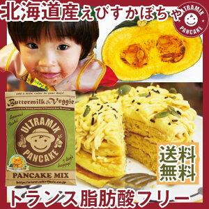 北海道産野菜×北海道産バターミルクのもちもちパンケーキ!新発売!今だけ【メール便送料無料】...