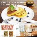 【パンケーキミックス】【即日発送OK】送料無料!もっちりパンケーキミックス北海道バターミルクと…